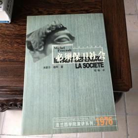 必须保卫社会 法兰西学院演讲系列,1976