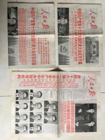 2002年11月9、15.16日中共十六大开、闭幕和一中全会、三天三份全!!!