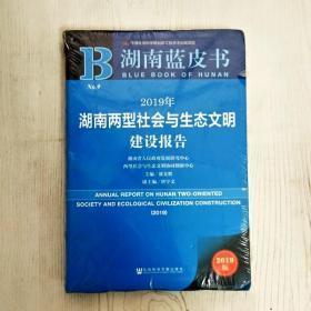 EI2084552 2019年湖南两型社会与生态文明建设报告--皮书系列(全新)