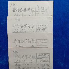 开门办学简报(1975年笫4期、笫5期、笫6期、笫7期  共4期   合售)