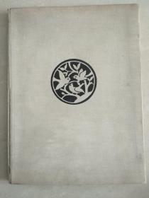 1960年俄文版《俄国的骨刻》精装16开本
