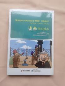 《国家电网公司电力安全工作规程变电部分》QGDW799—3漫画学习读本