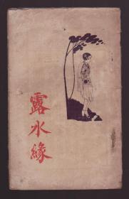 民国20年自传体小说《 露水缘》 著者和妓女、少奶奶、大小姐、明星等多位女性的浪漫史