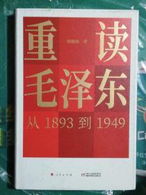 重读毛泽东,从1893到1949