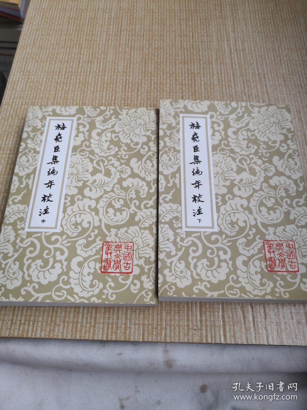 梅堯臣集编年校注(中下册)缺上册