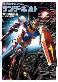 机动戦士ガンダム サンダーボルト 16 设定集vol.2付き限定版 (BIG SUPERIOR COMICS SPECIAL),日文原版
