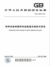 GB/T 38656-2020 特种设备物联网系统数据交换技术规范
