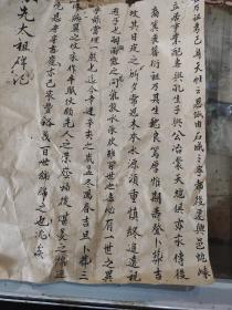 清代书法墨宝,凤先太祖碑记,原稿