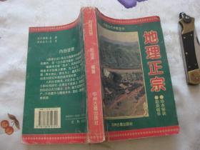 地理正宗(中国古代数术全书)