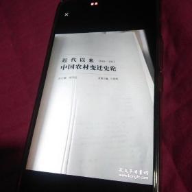 近代以来中国农村变迁史论(第一卷1840-1911)