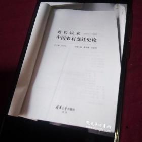 近代以来中国农村变迁史论(第二卷1911-1949)