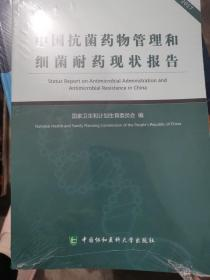 中国抗菌药物管理和细菌耐药现状报告(2017)