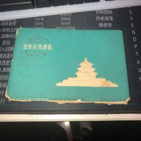 明信片:北京古代建筑【全十张】
