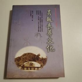 吴越丧葬文化