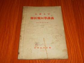 天津大学 解析几何学讲义