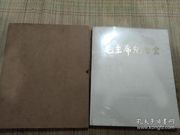 毛主席纪念堂(画册8开绸布面加塑封精装1978年3月1版1印.有壳好品收藏佳品