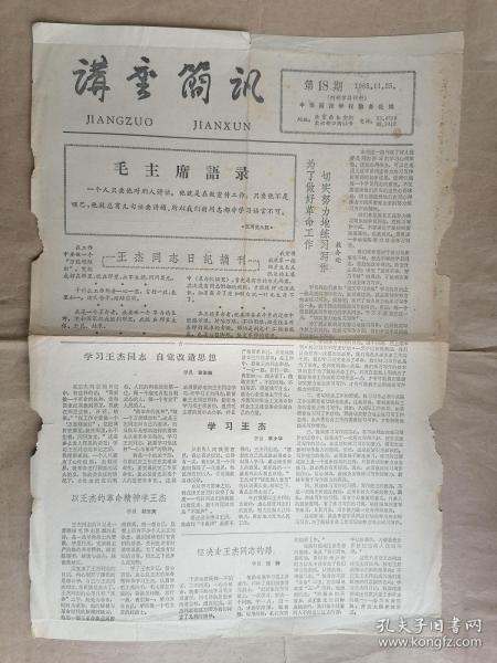 讲座简讯(1965.11.25)第18期