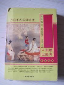 人类历史文化经典:十三经