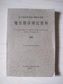 辽宁省社会经济主要统汁指标 地区排序对比资科