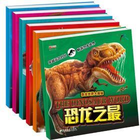 恐龙百科 恐龙世界大探秘全6册6-7-8-9岁小学生一二三年级彩图注音版儿童读物白垩纪 三叠纪 侏罗纪 恐龙公园 科普书籍