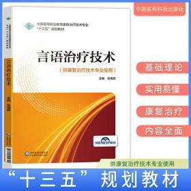 """言语治疗技术/全国高等职业教育康复治疗技术专业""""十三五""""规划教材"""
