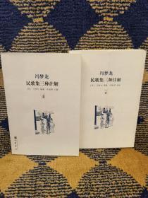 冯梦龙民歌集三种注解(上下)