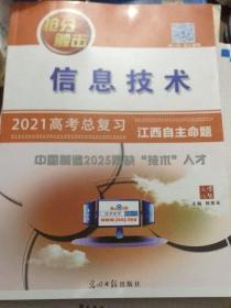 信息技术练习册