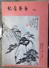 《纪念爸爸》海宁张宗祥(阆声)先生百周年纪念(一八八二——一九八二年),繁体版。
