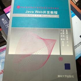 Java Web开发教程:入门与提高篇(JSP+Servlet)