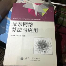 复杂网络算法与应用 孙玺菁