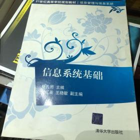信息系统基础 杨孔雨