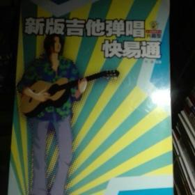 新版吉他弹唱快易通 孙逊