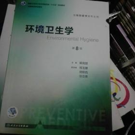 环境卫生学(第8版/本科预防)杨克敌
