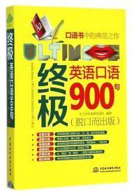 终极英语口语900句(附光盘脱口而出版)