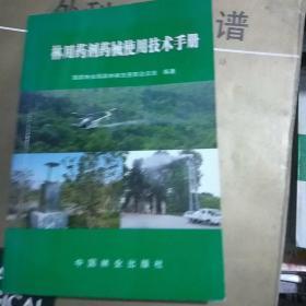 林用药剂药械使用技术手册
