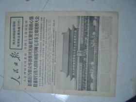 人民日报1976年9月19日