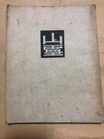 山灵-朝鲜台湾短篇小说选【1953年竖版】