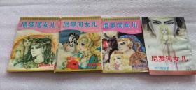 卡通漫画  尼罗河女儿 19卷 结束篇+第14 卷 1---4 共计5本合售 私藏品好