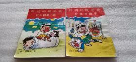 卡通漫画  聪明的傻爸爸 什么都是一半+奇怪的镜子 两册合售 私藏品好