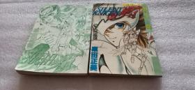 卡通漫画 静斗士——翔 1,2 两本合售 私藏品好