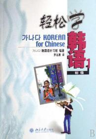 轻松学韩语(附光盘初级1)