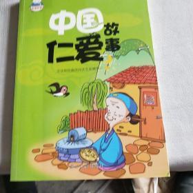 中国仁爱故事