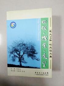 """EI2073554 回顾·探索·展望  """"电大30年""""校庆征文集(一版一印)"""