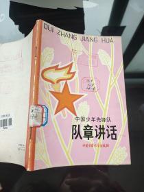 中国少年先锋队队章讲话