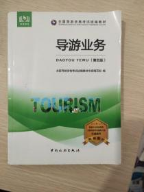 全国导游资格考试统编教材--导游业务(第四版)