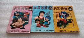 卡通漫画 机器娃娃 3本合售 私藏品好