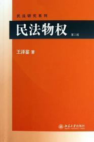 民法物权(第2版)/民法研究系列