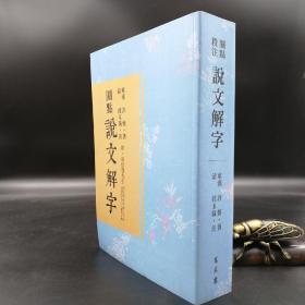 台湾万卷楼版 许慎《圈点段注说文解字(附索引)》