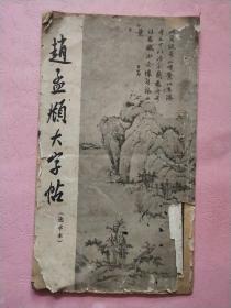 赵孟頫大字帖【选字本】 1965年1版2印