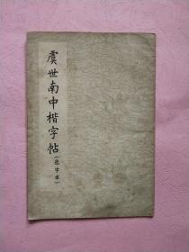 虞世南中楷字帖【选字本】 1964年1版1印
